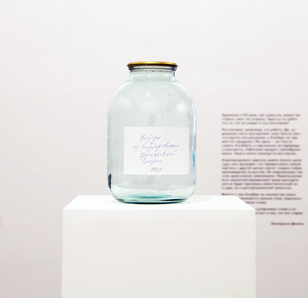 """""""Воздух из Государственной Третьяковской галереи"""", 1979. Стеклянная банка, металлическая крышка с резиновой прокладкой (реди-мейд), бумага."""