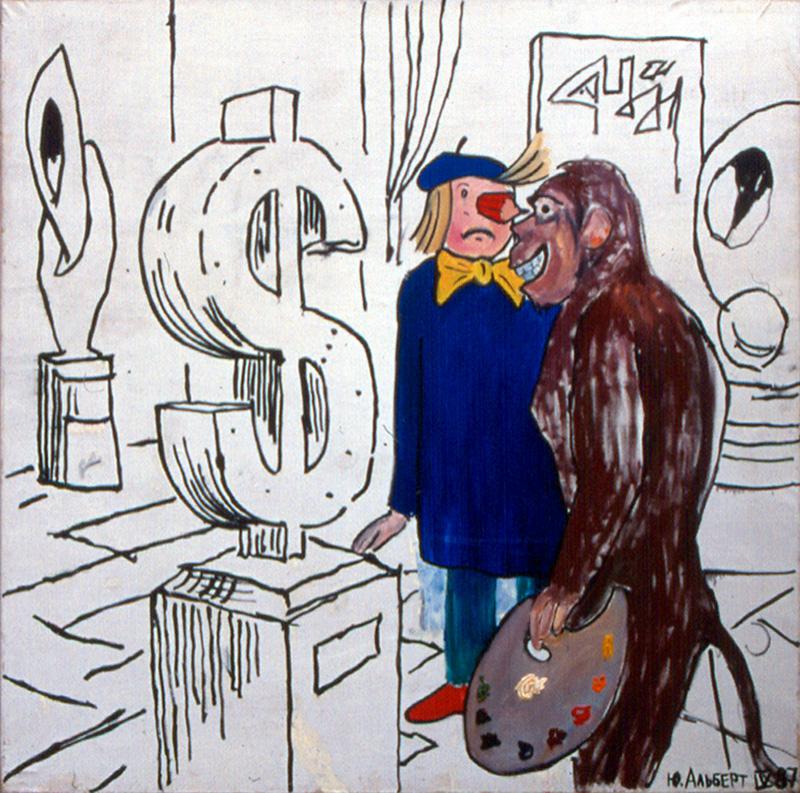 """""""В галерее"""", 1987. Холст, масло."""