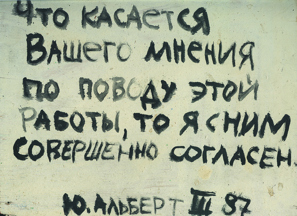 """""""Что касается моего мнения.."""", 1987. Фанера. Акрил."""