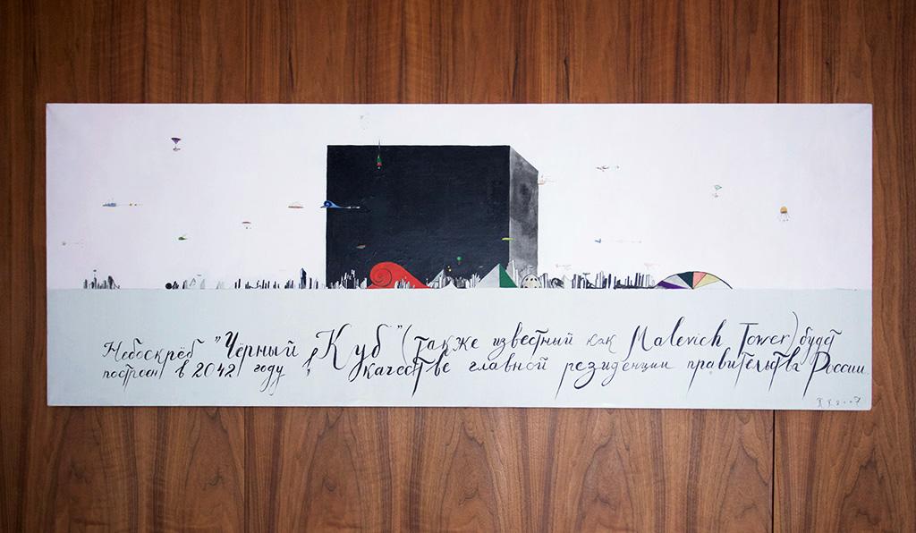 "Павел Пепперштейн ""Небоскреб Черный Куб (Malevich Tower)"" Проект ""Город Россия"", 2007"