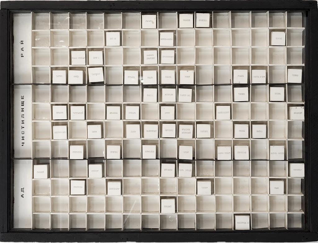 ГерловинаР.А. Кубическая поэма-объект «Рай-чистилище-ад» 1976