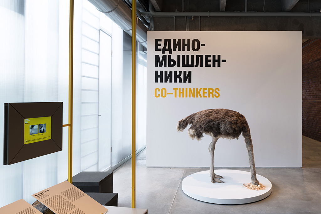 Co-Thinkers Garage 2016