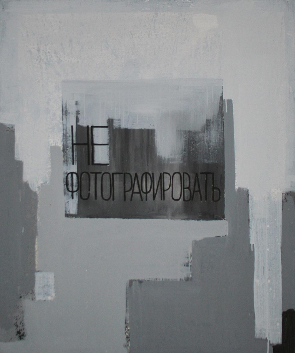 """""""Не фотографировать"""" 2008"""