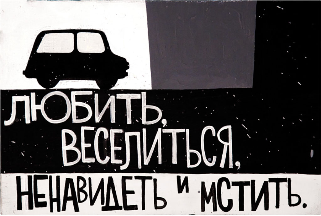 "Валерий Чтак ""Любить"""