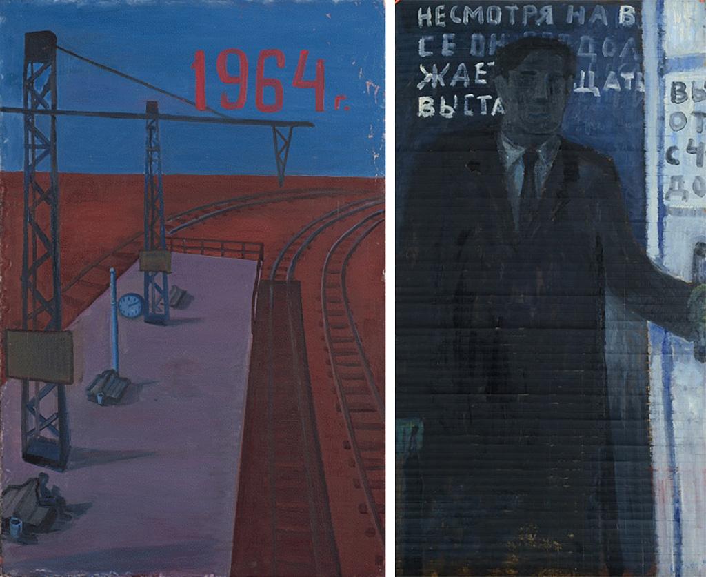 """""""Железнодорожная платформа"""" 1964"""