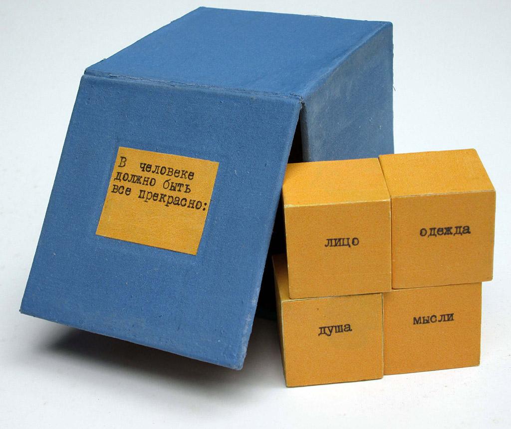 Римма Герловина «По Чехову» 1975 В процессе приобретения при поддержке Благотворительного Фонда В. Потанина