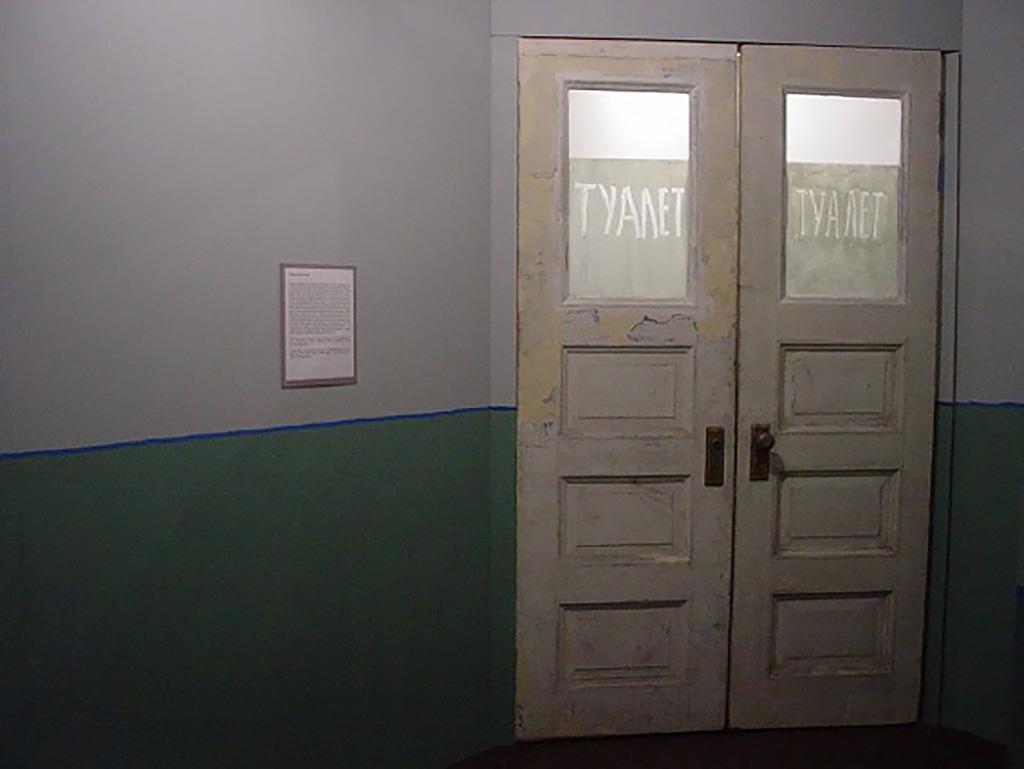 Илья Кабаков The toilet in the corner 2008