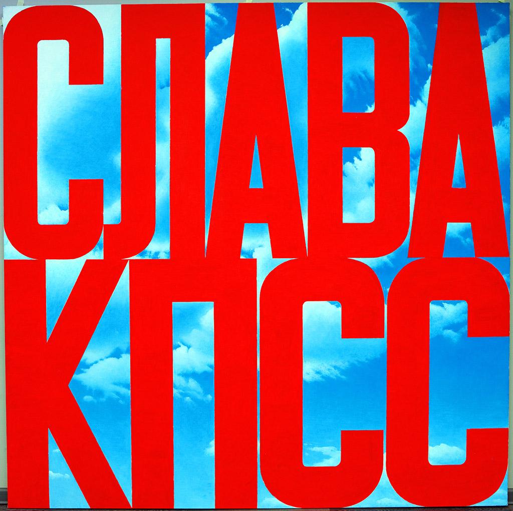 """Эрик Булатов """"Слава КПСС"""" 2003-2005 Дар Владимира и Екатерины Семинихиных"""