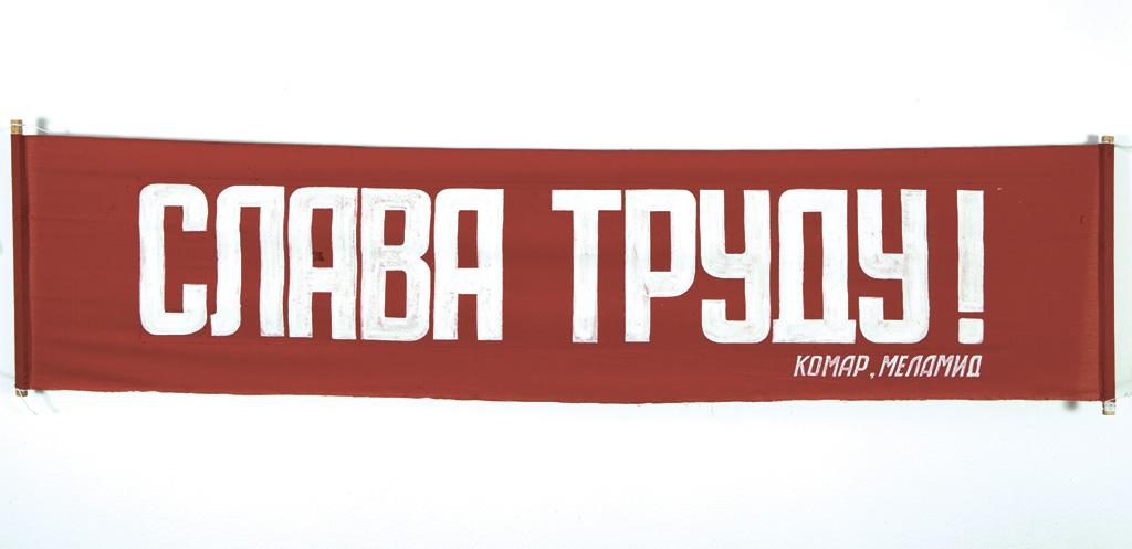 Виталий Комар и Александр Меламид «Слава труду!» 1972/2004 Дар Владимира Антоничука