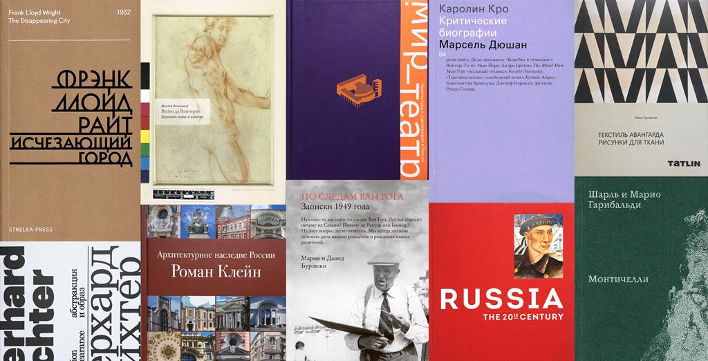 Десять новых книг по искусству и архитектуре