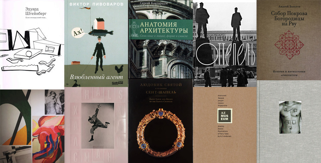 Десять новых книг по архитектуре и изобразительному искусству