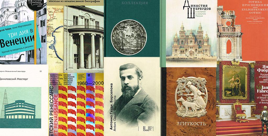 Десять книг по искусству и архитектуре